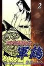 河内残侠伝 軍鶏【シャモ】 (2)