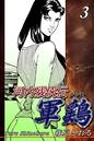 河内残侠伝 軍鶏【シャモ】 (3)