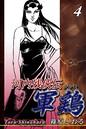 河内残侠伝 軍鶏【シャモ】 (4)