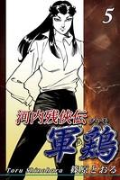 河内残侠伝 軍鶏【シャモ】 (5)