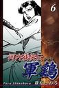 河内残侠伝 軍鶏【シャモ】 (6)
