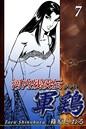 河内残侠伝 軍鶏【シャモ】 (7)