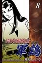 河内残侠伝 軍鶏【シャモ】 (8)