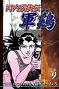 河内残侠伝 軍鶏【シャモ】 (9)