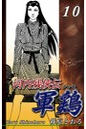河内残侠伝 軍鶏【シャモ】 (10)