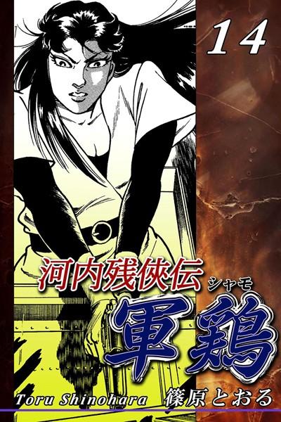 河内残侠伝 軍鶏【シャモ】 (14)