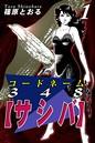 コードネーム348【サシバ】 (1)