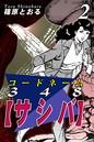 コードネーム348【サシバ】 (2)