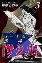 コードネーム348【サシバ】 (3)