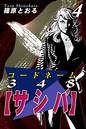 コードネーム348【サシバ】 (4)