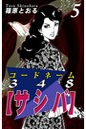 コードネーム348【サシバ】 (5)