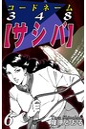 コードネーム348【サシバ】 (6)