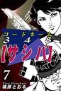 コードネーム348【サシバ】 (7)