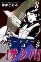 コードネーム348【サシバ】 (8)