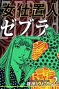 女仕置人ゼブラ (2)