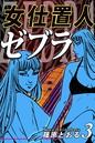 女仕置人ゼブラ (3)