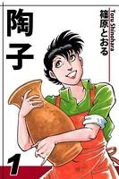 陶子 (1)