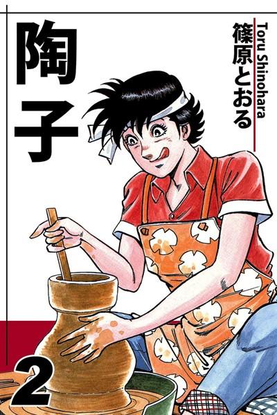 陶子 (2)