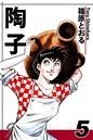 陶子 (5)