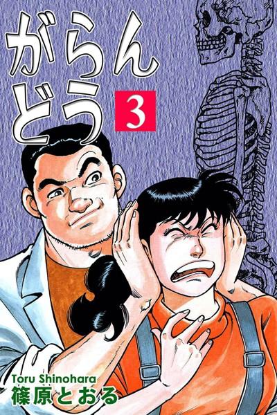 がらんどう (3)