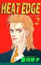 HEAT EDGE (2)