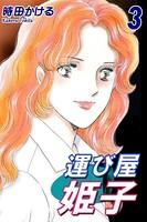 運び屋姫子 (3)