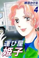 運び屋姫子 (4)