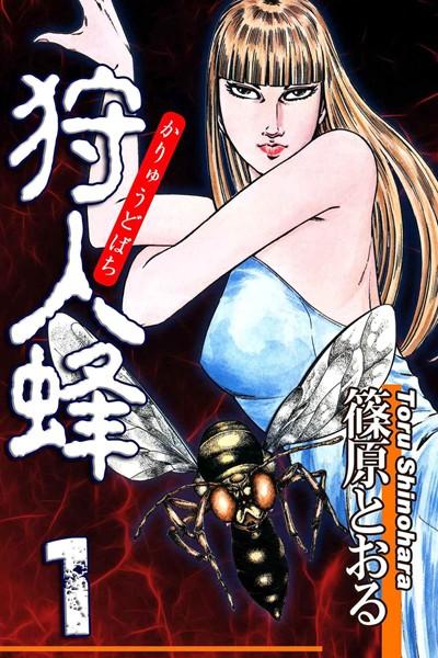 狩人蜂 (1)