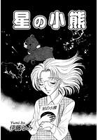 星の小熊(単話)