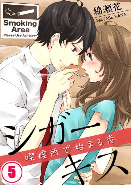 シガーキス〜喫煙所で始まる恋 【単話】 5