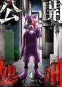 公開処刑【フルカラー】 4