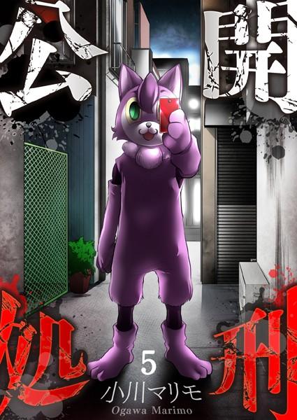 公開処刑【フルカラー】 5