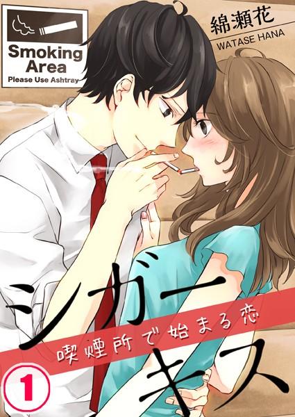 シガーキス〜喫煙所で始まる恋 【合本版】 1