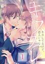 キスフレ〜キスしてるけど、恋人じゃない 【合本版】 1