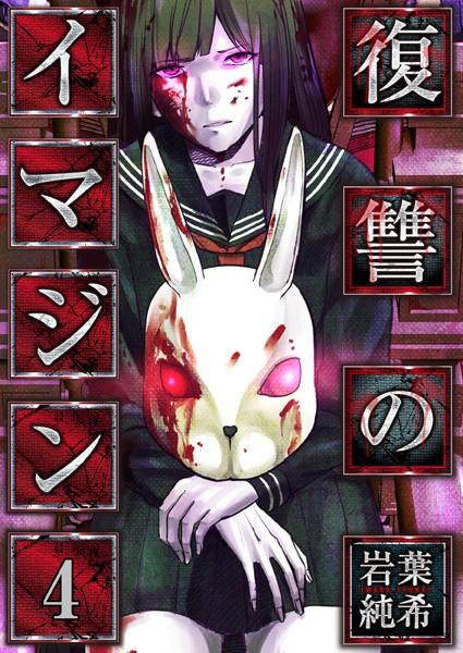 復讐のイマジン 4