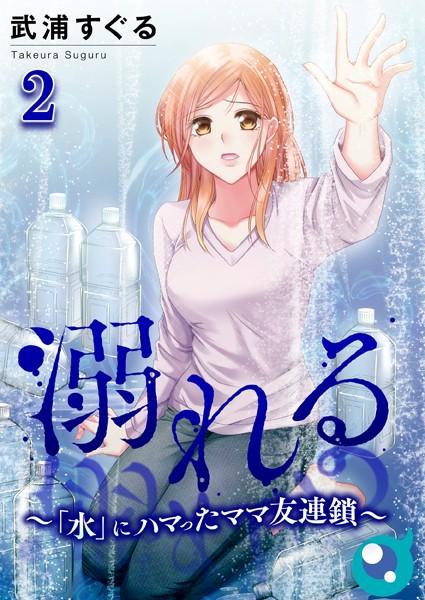 溺れる〜「水」にハマったママ友連鎖〜 2