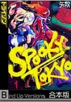 SPOOKY TOKYO《合本版》