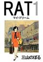 RAT マイ・ドリーム