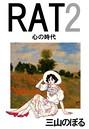 RAT 心の時代