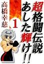 超格闘伝説あした輝け!! 1