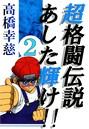 超格闘伝説あした輝け!! 2