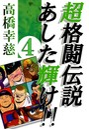 超格闘伝説あした輝け!! 4