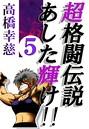 超格闘伝説あした輝け!! 5