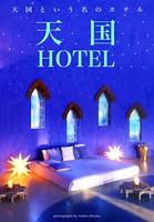 天国ホテル
