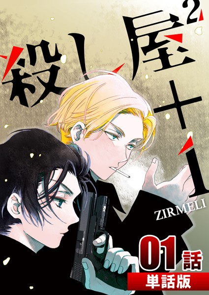 殺し屋2+1 第1話【単話版】