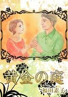 黄金の庭(単話)