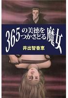 365の美徳をつかさどる魔女