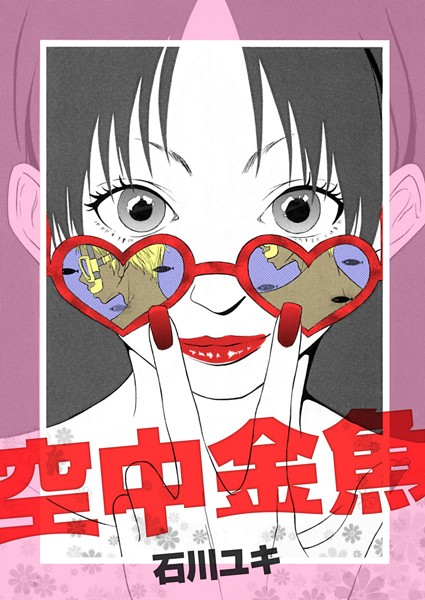 空中金魚(単話)