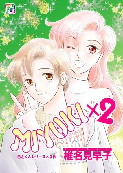 MIYUKI×2(単話)