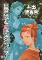 白雪姫と血染めのバラ